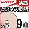 杉田敏 - NHK 実践ビジネス英語 2018年9月号(上) アートワーク