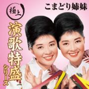 Japanese Legendary Enka Collection - Komadori Shimai - Komadori Shimai