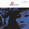 Speak No Evil (Rudy Van Gelder Edition) - Wayne Shorter