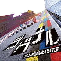 ゲーム実況者わくわくバンド - シグナル (Special Edition) - EP artwork