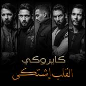 El Alb Eshtaka - Cairokee