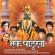 Guru Ha Santkulicha Raja - Hemant Pendse