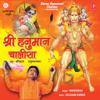 Hariharan - Shree Hanuman Chalisa artwork