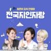 송은이, 김숙, 안영미의 전국지인자랑