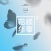 BTS - Autumn Leaves artwork