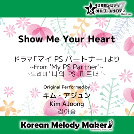 ‎Show Me Your Heart /From 'My PS Partner'☆K-POP Polyphonic Melody & Music  Box Short ver  - Single by Korean Melody Maker