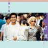 Norman Cheung - 妳好嗎?! artwork