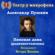 Alexander Pushkin - Pikovaya dama