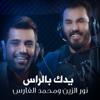 Ydk Blras - Nour Elzein & Mahamad Fares mp3