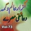 Da Ashiqi Tappay Vol 73