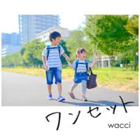 wacci - ワンセット artwork