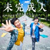 [Download] Mikanseijin MP3