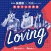 想要什麽样的爱 (feat. 虾米音乐人(热斑)) - Single, Momo Wu