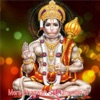 Mere Bhagwan Sri Hanuman Ji
