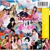 ラブ・バリエーション with SCOOBIE DO / ヒューリスティック・シティ - Single ジャケット写真