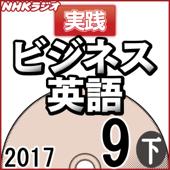 NHK 実践ビジネス英語 2017年9月号(下)