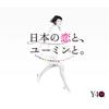 40周年記念ベストアルバム 日本の恋と、ユーミンと。 - 松任谷由実