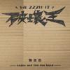 陳奕迅 & eason and the duo band - 破壞王 插圖