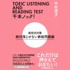 中村澄子 - TOEIC(R)LISTENING AND READING TEST 千本ノック!新形式対策 絶対落とせない鉄板問題編 アートワーク