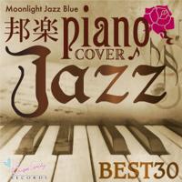 邦楽ピアノカバー JAZZ BEST30