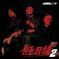 JABBERLOOP - JAZZ目線2 artwork