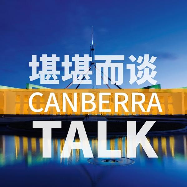 澳洲华人谈澳洲【堪堪而谈】