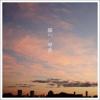 100. 願い - EP - 琴音