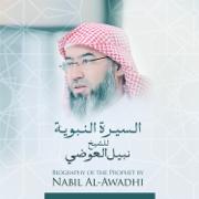 السيرة النبوية للشيخ نبيل العوضي - Nabil Al-Awadhi - Nabil Al-Awadhi