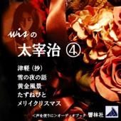 【朗読】wisの太宰治4「津軽(抄)/雪の夜の話/黄金風景/他2編」