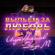 Выпьем за любовь - ЭММА М & Игорь Николаев