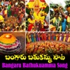 Bangaru Bathukamma Song - Single