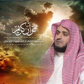 Quran Kareem, Pt. 1-Shaykh Mishari Alafasy