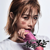 Ivy Shao - 星月 (劇集《甜蜜暴擊》片尾曲) artwork