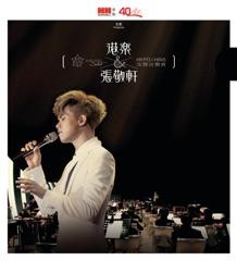 港樂 X 張敬軒交響音樂會