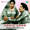 Mannadhi Mannan (Original Motion Picture Soundtrack)