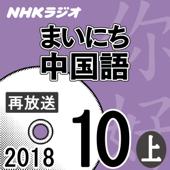 NHK まいにち中国語 2018年10月号(上)