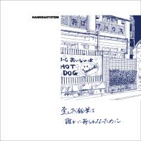 HAMIDASYSTEM - 歪んだ鉛筆は誰かに折られないために - EP artwork