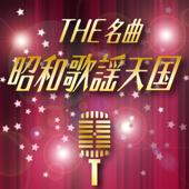 THE 名曲 昭和歌謡天国