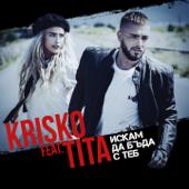Iskam da Buda S Teb (feat. Tita) - Krisko
