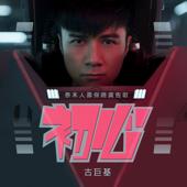 初心 (泰禾人壽保險廣告歌)