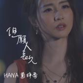 但願人長久 (劇集《跳躍生命線》插曲) - HANA菊梓喬