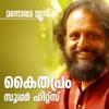 Kaithapram Super Hits