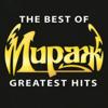 Мираж - The Best of Greatest Hits обложка