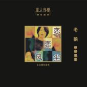 [Download] 戀戀風塵 MP3