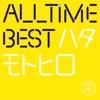 46. All Time Best ハタモトヒロ (はじめまして盤) - 秦 基博
