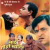 Maai Tohre Khatir Original Motion Picture Soundtrack