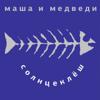 Masha & Medvedi - Любочка artwork