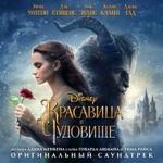 Beauty and the Beast (Originalnyi Saundtrek)