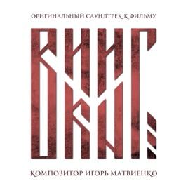 Thumb of Викинг (Оригинальный саундтрек к фильму) - Игорь Матвиенко
