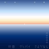 Haikei-Goodbye-Sayonara